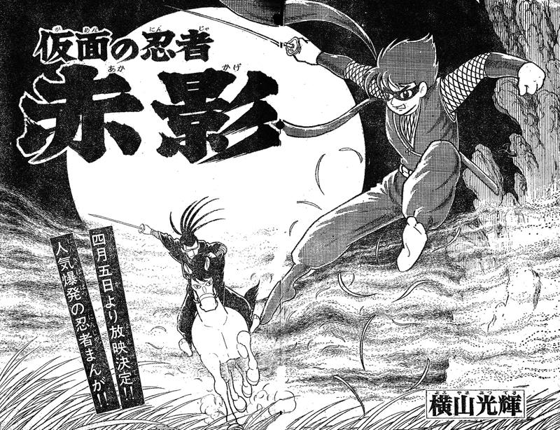 仮面の忍者 赤影 《オリジナル完全版》 扉2