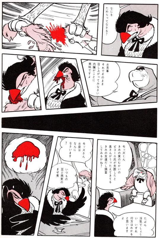 鳥人大系 雑誌初出カラー完全版 イメージ2