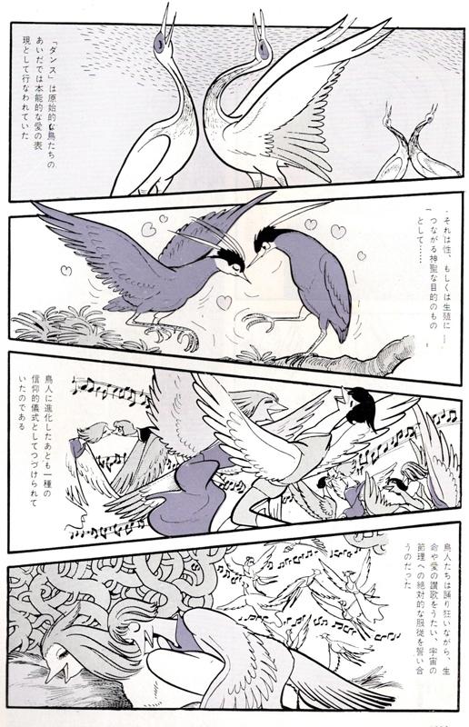 鳥人大系 雑誌初出カラー完全版 イメージ3