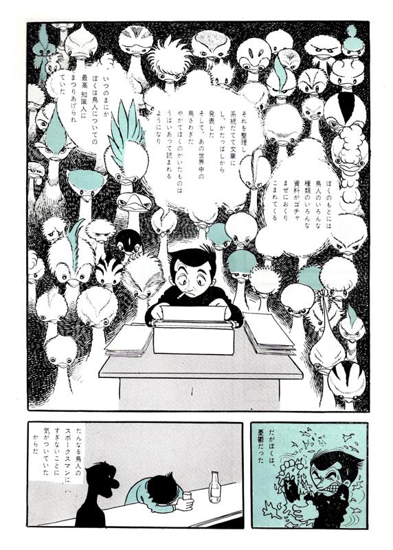 鳥人大系 雑誌初出カラー完全版 イメージ4