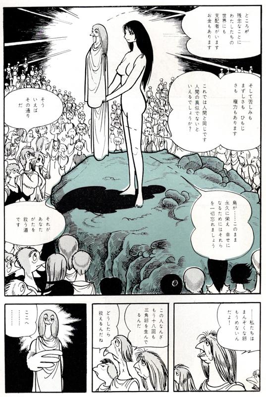 鳥人大系 雑誌初出カラー完全版 イメージ6