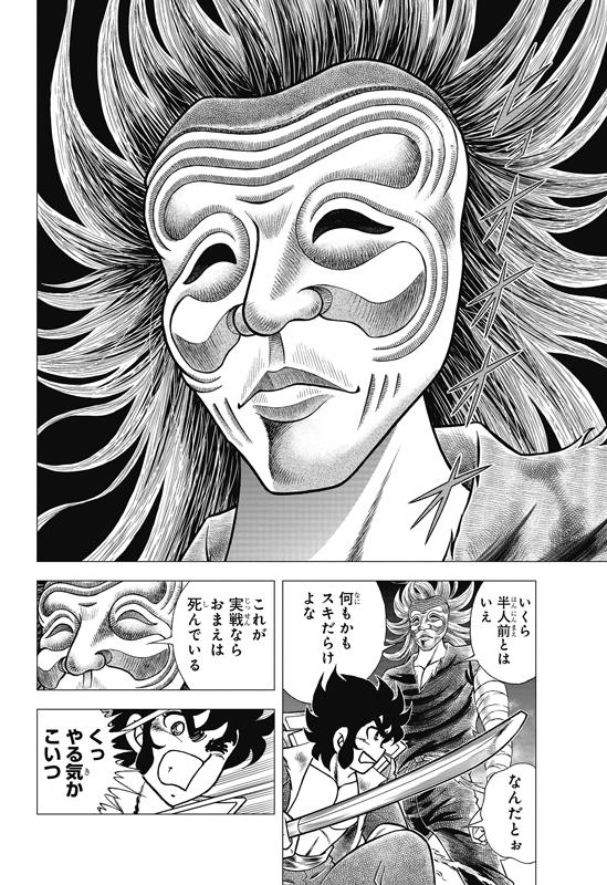 風魔の小次郎 イメージ8