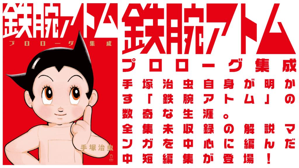 手塚治虫『鉄腕アトム プロローグ集成』未収録作や解説漫画を網羅した短編集!
