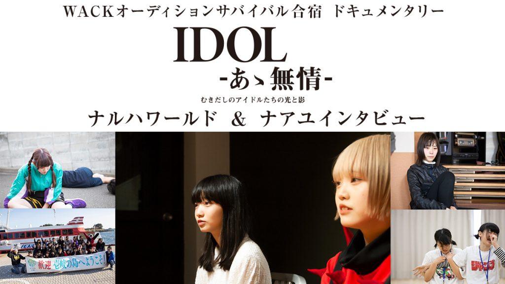 映画『IDOL-あゝ無情-』公開直前! 『ナルハワールド & ナアユ』インタビュー