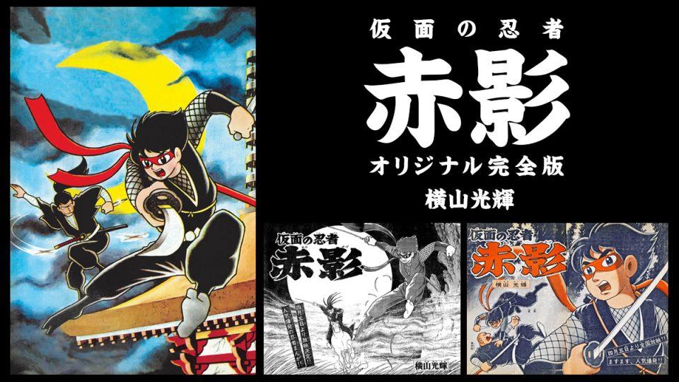 横山光輝の名作『仮面の忍者 赤影』カラー/扉絵も再現した完全版 復刻発売!