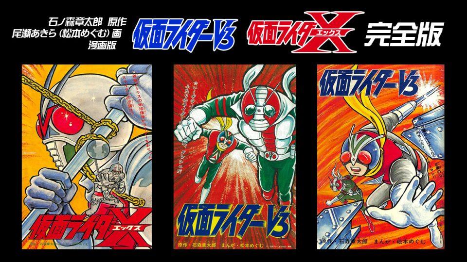 漫画版『仮面ライダーV3 仮面ライダーX』 完全版が 全話・全扉絵・全カラー収録完全版で発刊決定!