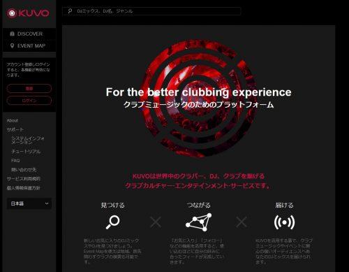 KUVO Webトップページ