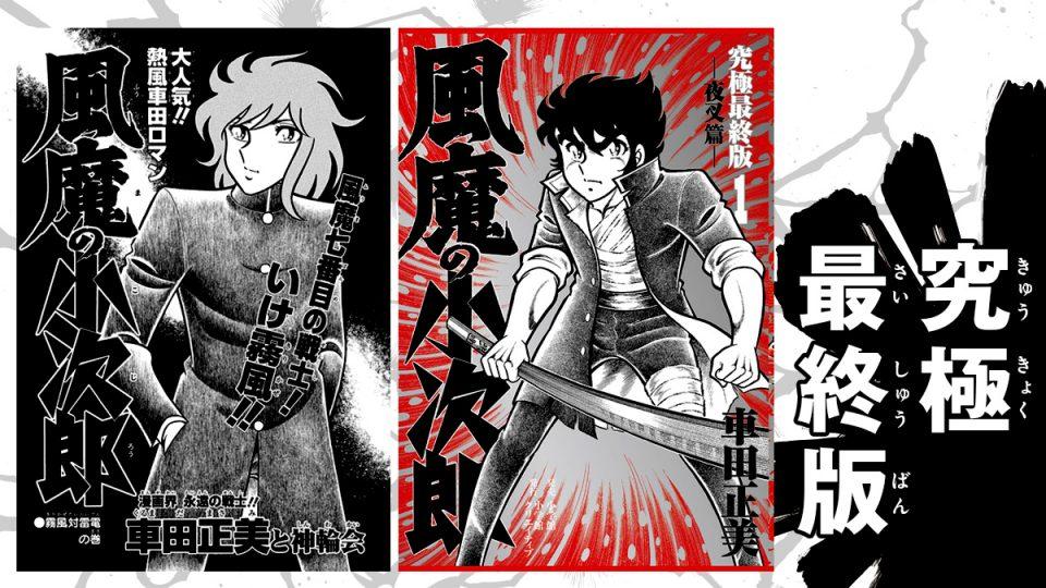 学園忍者バトル漫画『風魔の小次郎 究極最終版』熱い新規描き下ろしも収録で復刊!