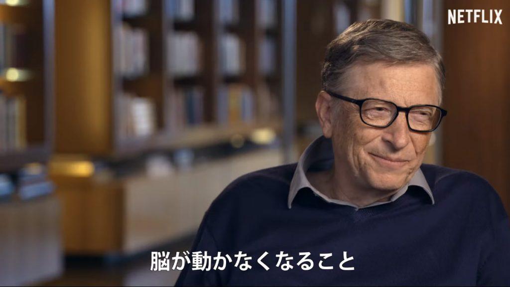 Netflix『天才の頭の中:ビル・ゲイツを解読する』