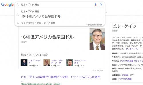 ビルゲイツのgoogleサジェスト……(いいなあ・・・お金持ち・・・)