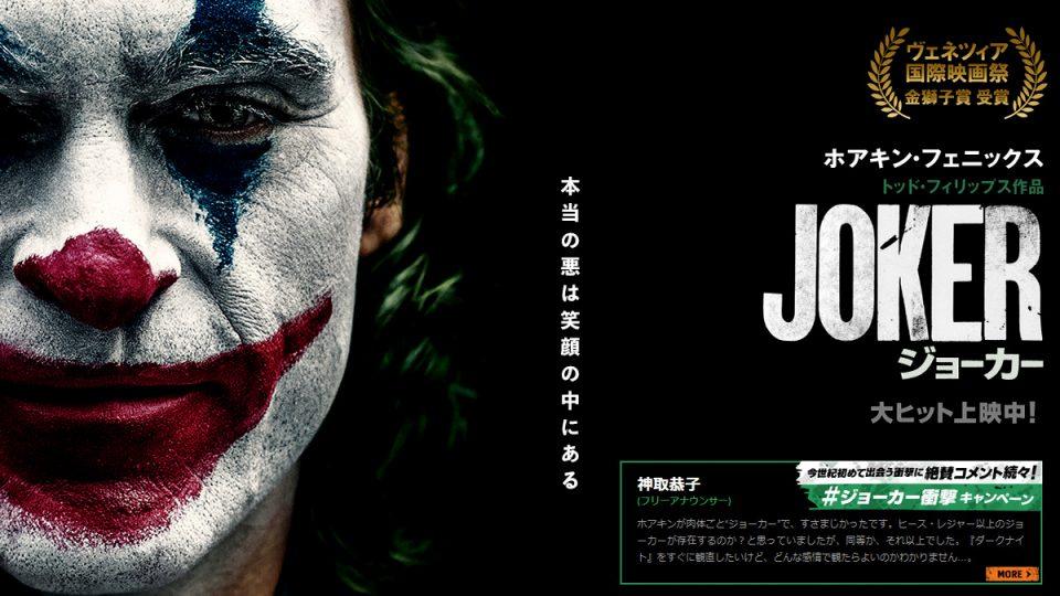 画像 JOKER 日本公式webサイトスクリーンショット