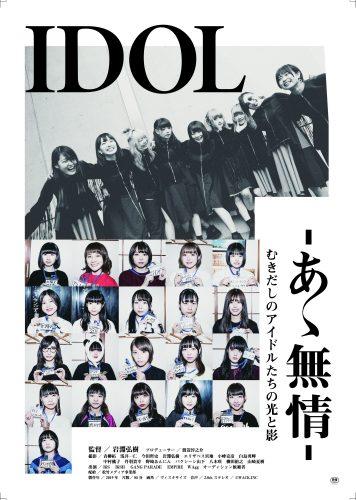 『IDOL-あゝ無情-』 メインビジュアル