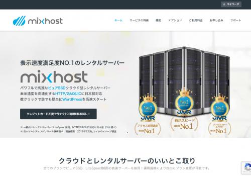 mixhost ウェブサイト スクリーンショット