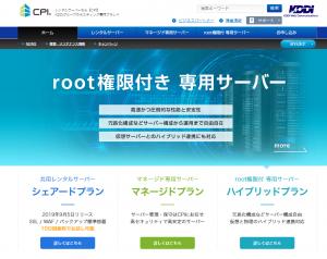 KDDI ウェブコミュニケーションズのレンタルサーバー CPI
