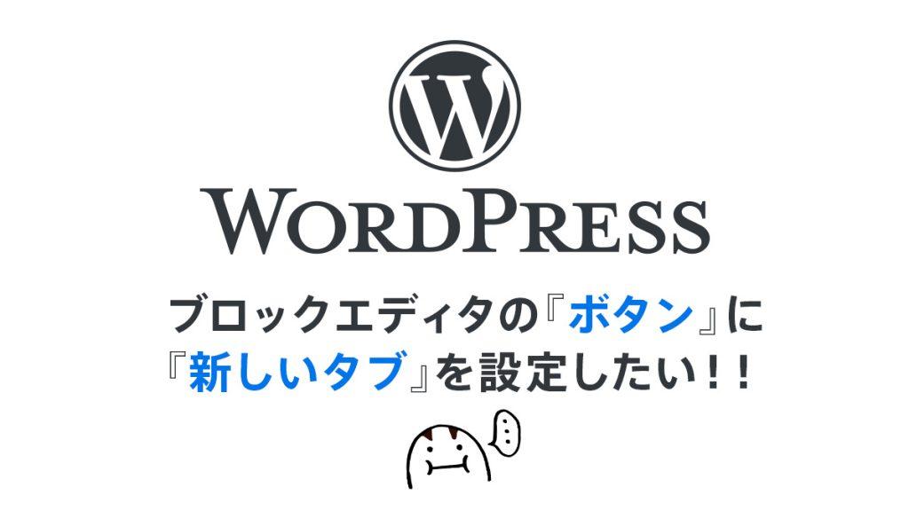 """WordPress ブロックエディタの『ボタン』を新しいタブで開く(target=""""_blank"""")を付けるには……"""