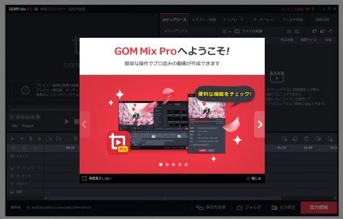 GOM Mix Pro インストール完了後 起動