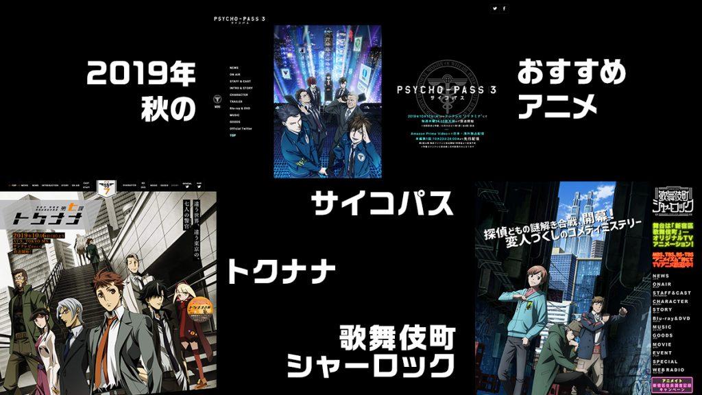 画像 2019年秋はクライムアニメが豊作! 『PSYCHO-PASS3』『トクナナ』『歌舞伎町シャーロック』 各webサイト