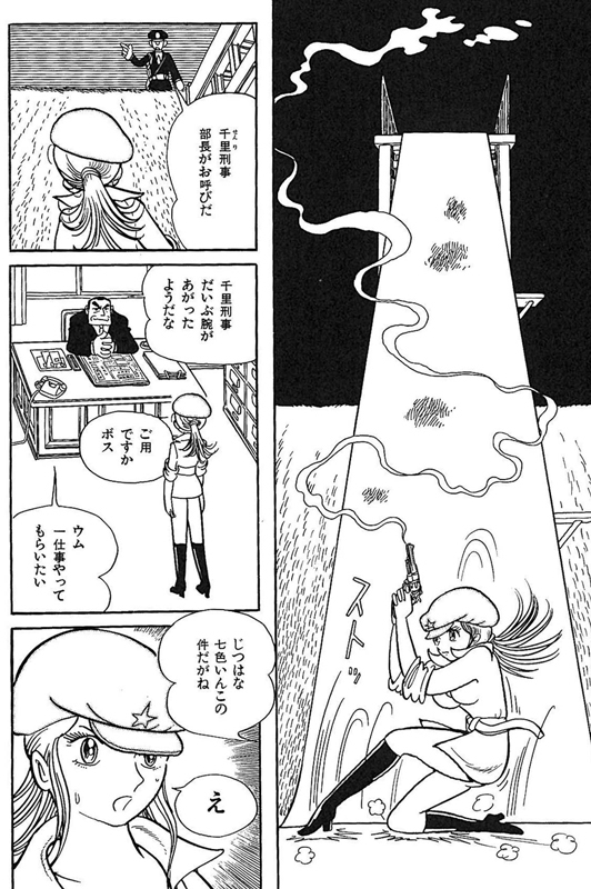 七色いんこ 《オリジナル版》 復刻大全集 イメージ11