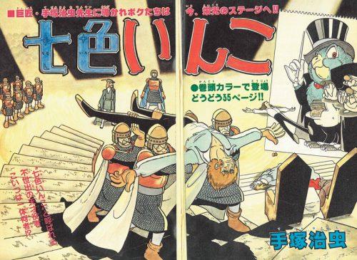 七色いんこ 《オリジナル版》 復刻大全集 イメージ2
