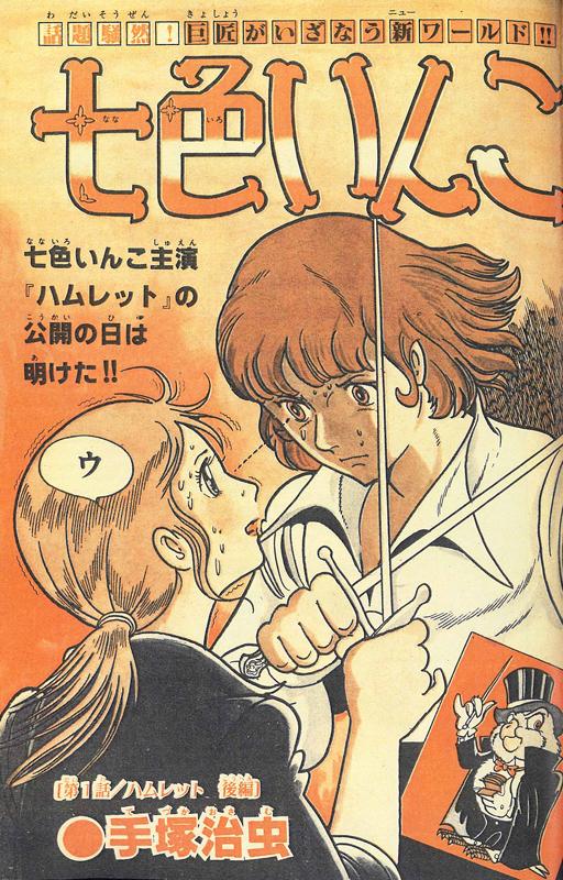 七色いんこ 《オリジナル版》 復刻大全集 イメージ3