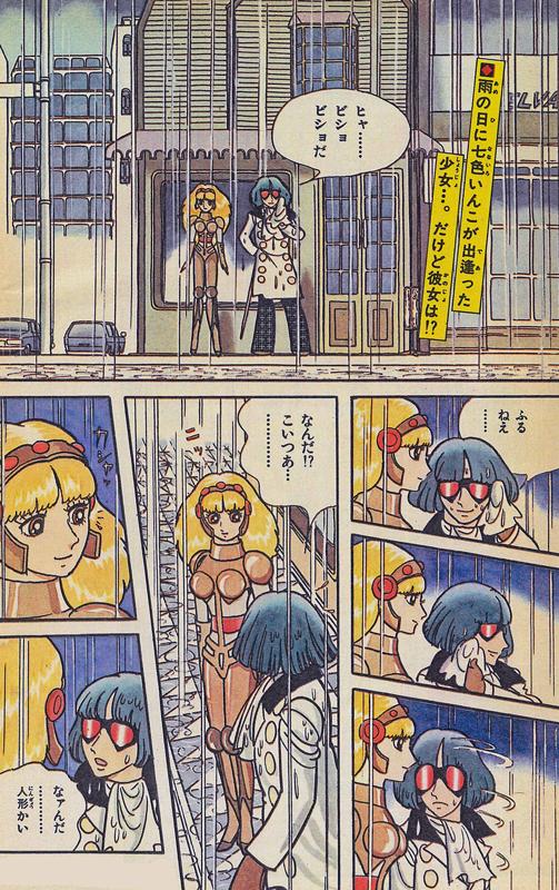 七色いんこ 《オリジナル版》 復刻大全集 イメージ5