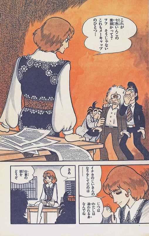 七色いんこ 《オリジナル版》 復刻大全集 イメージ6
