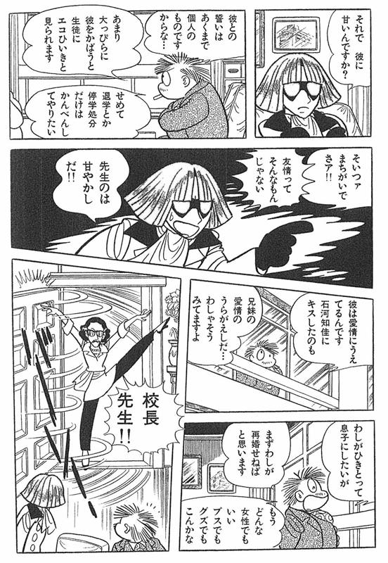 七色いんこ 《オリジナル版》 復刻大全集 イメージ8