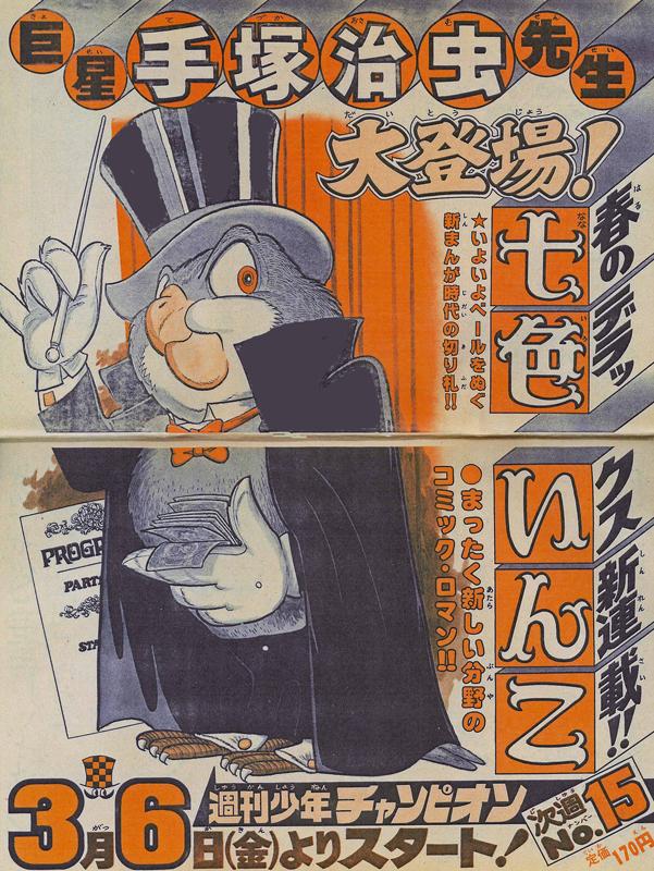 七色いんこ 《オリジナル版》 復刻大全集 イメージ10