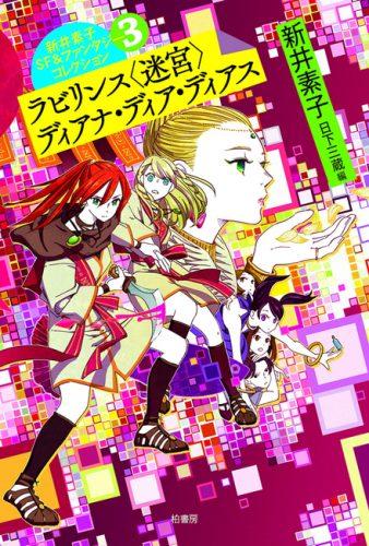 新井素子SF&ファンタジーコレクション 3