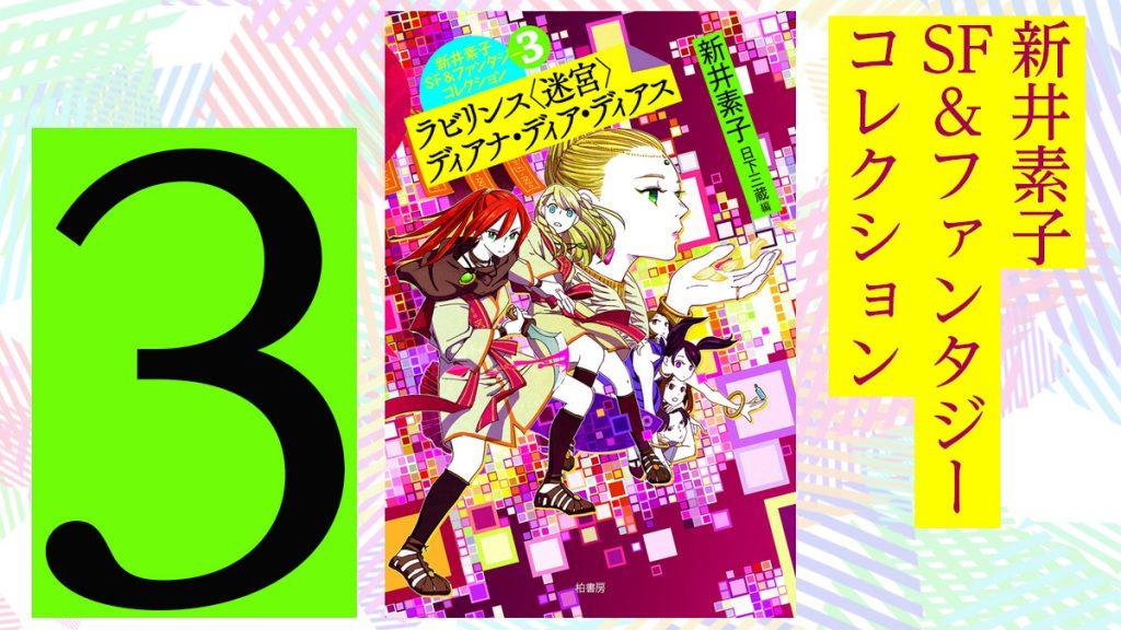 『新井素子SF&ファンタジーコレクション3 』発売決定 記念トークショーも開催!