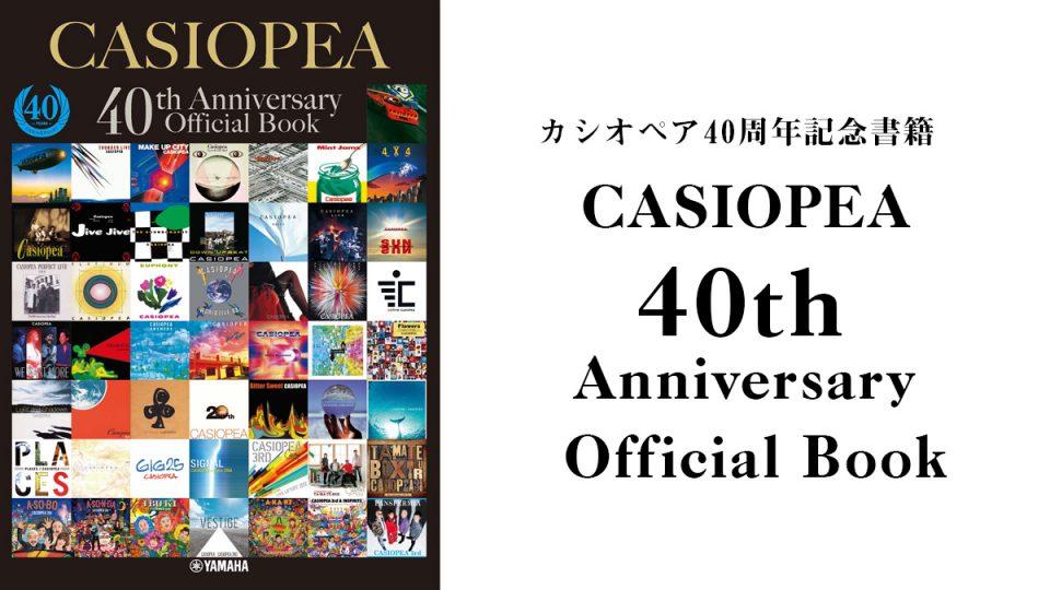 伝説的フュージョンバンド『CASIOPEA 40th Anniversary Official Book』12月10日発売予定!