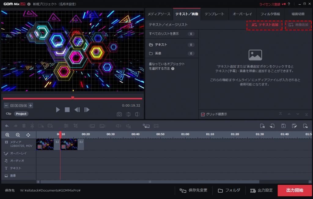 GOM Mix Pro テキスト/画像の追加