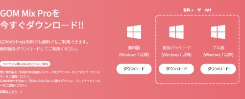 GOM Mix Pro 公式ページ下部のピンクの領域に、無料版、有料版それぞれのダウンロードリンクが