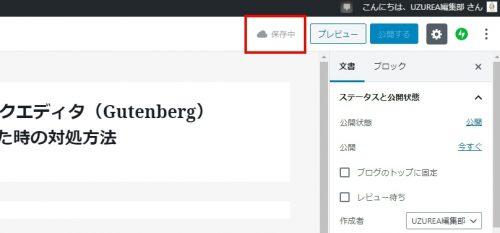 WordPress5.x以降(ブロックエディタ=Gutenberg )で、投稿の保存が失敗