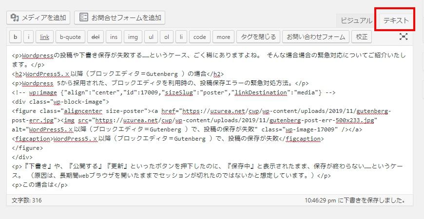 クラシックエディター(4.x未満)では、テキストエディターに変更の上、コピー&ペーストしておく