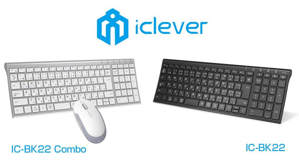 iClever 無線キーボード『IC-BK22』、マウスセットモデル『IC-BK22 Combo』発売