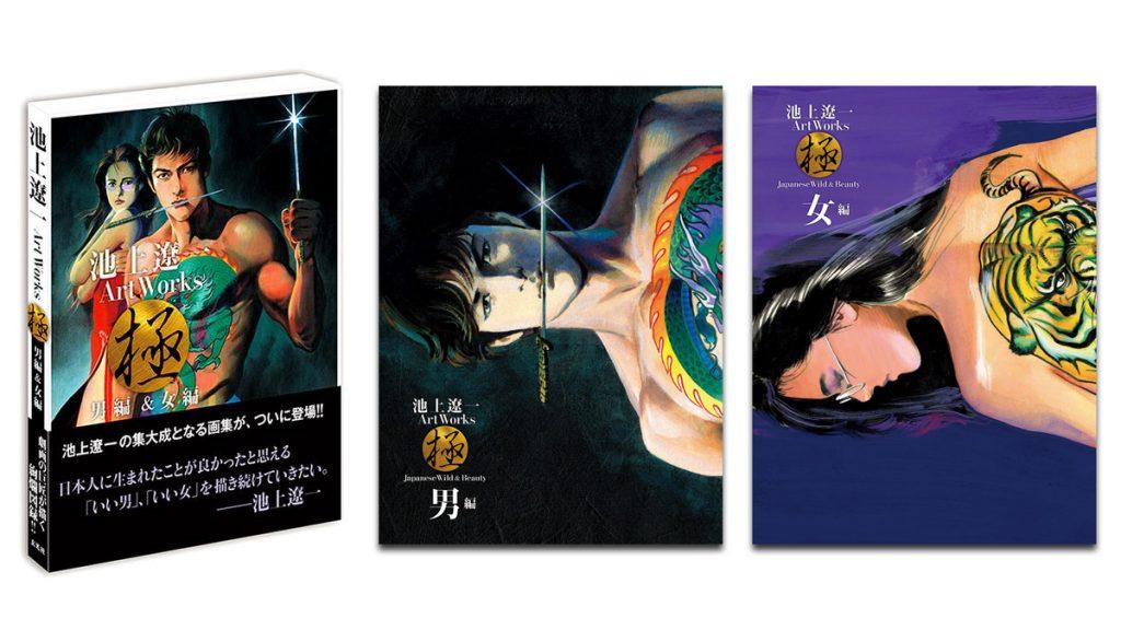 集大成となる画集『池上遼一 Art Works 男編&女編』発売! 記念トークイベントも開催
