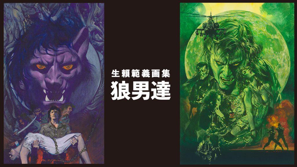生賴範義 迫力の画集企画第2弾『ウルフガイ』シリーズが刊行決定!