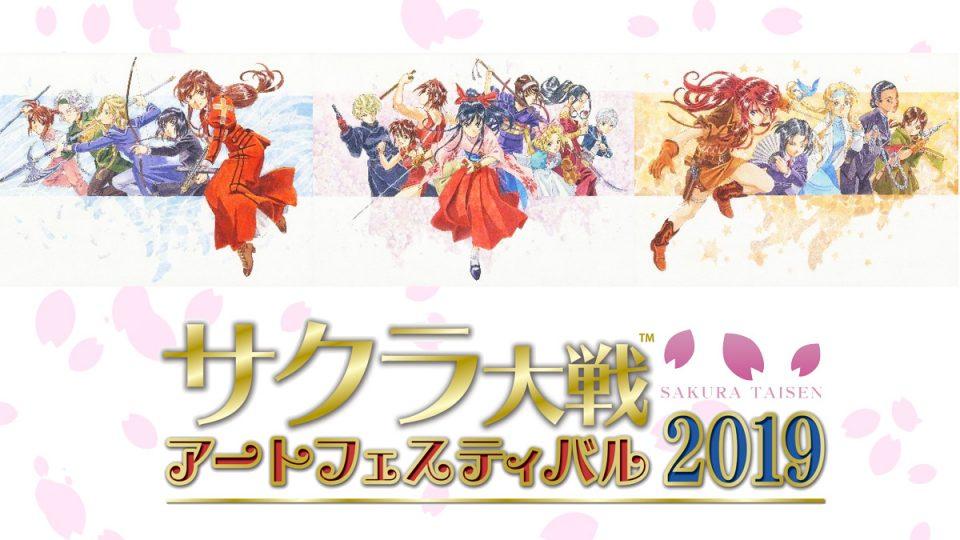 ファン垂涎イベント『サクラ大戦アートフェスティバル2019』東京 名古屋 大阪で開催!