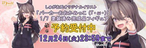 『パーカーおおかみっこ (「・ω・)「』1/7 塗装済み完成品フィギュア イメージ1