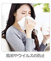 風邪やウィルスの防止