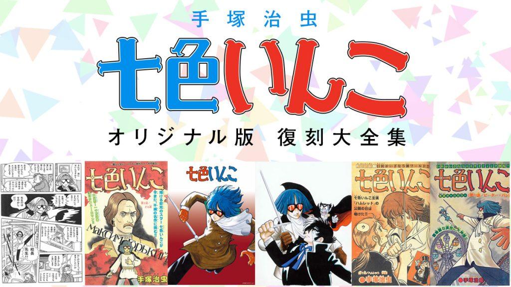 手塚治虫『七色いんこ』未収録・全カラーを網羅したオリジナル版で刊行!