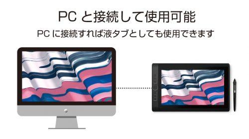 『Wacom Link Plus』をPC(Win/Mac対応)と接続することで、液晶ペンタブレットとしても利用できる