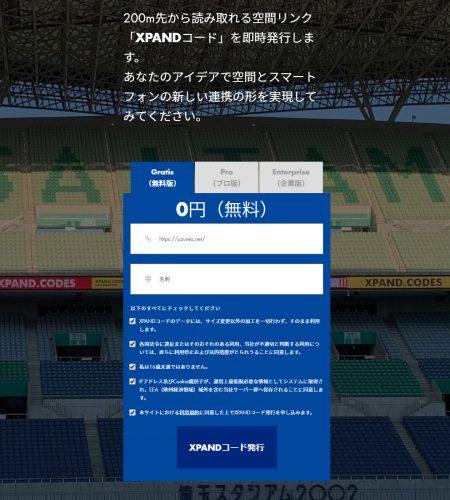 XPANDコードジェネレーター Webサイト