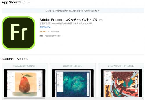 Adobe Fresco AppStore スクリーンショット