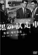 『黒の試走車(テストカー)』(1962)