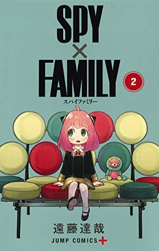 SPY×FAMILY2巻 表紙のアーニャ