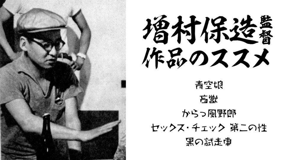 昭和邦画に革命をもたらした『増村保造』監督作品! 熱量凄まじい5作を紹介