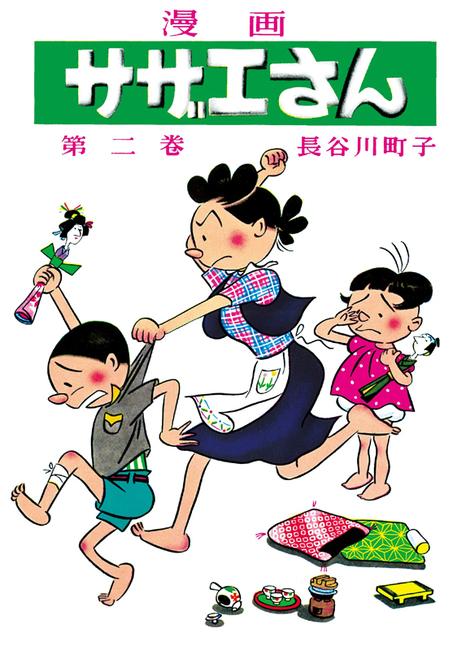 漫画 サザエさん 第二巻