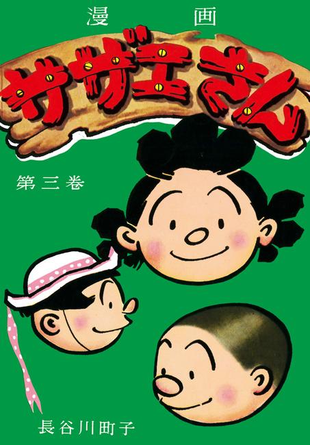 漫画 サザエさん 第三巻